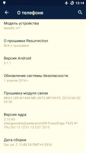 RR For Lenovo P1M